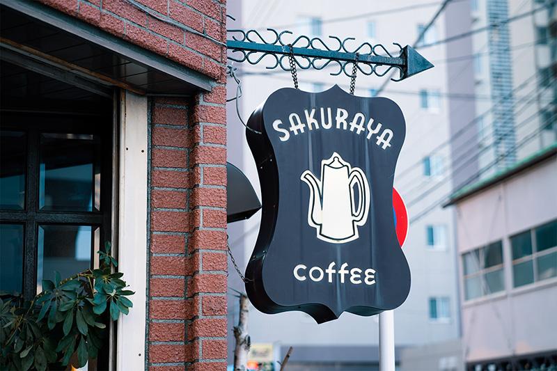 サクラヤコーヒー店 看板
