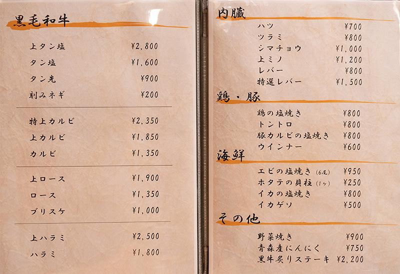 YAKINIKU 藤吉郎 メニュー