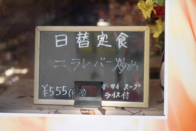 一平ラーメン 日替わり定食