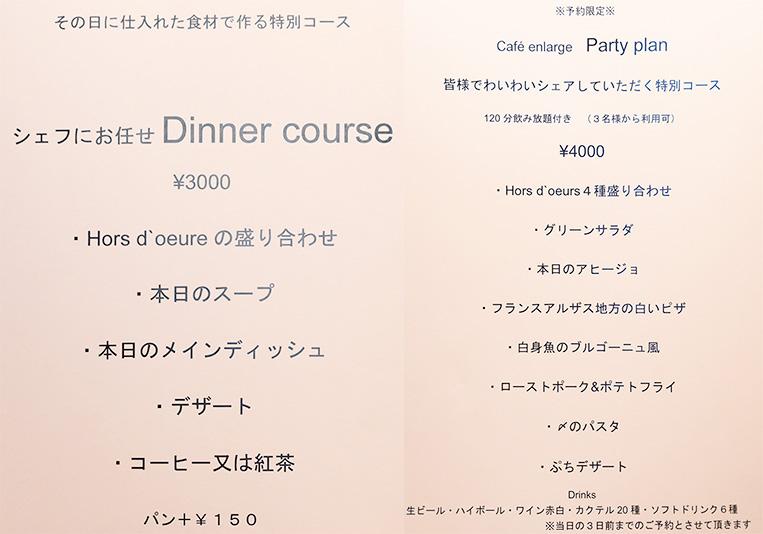 Cafe ENLARGE カフェ エンラージ コースメニュー