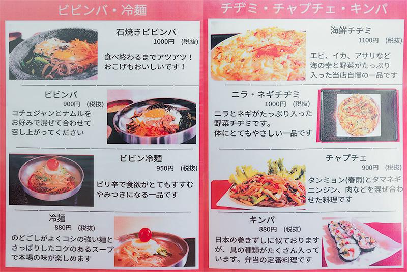 韓国家庭料理 我家 ウリチベ メニュー
