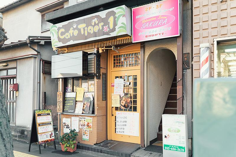 Cafe Tiger1 カフェ タイガーワン 外観