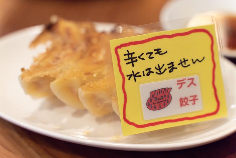 餃子のパプア デス餃子