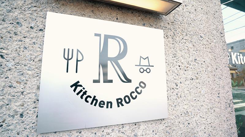 KitchenRocco キッチンロッコ 看板 ダイソンアキラ