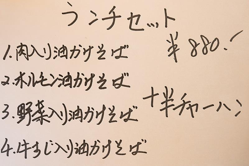 弘福 ランチセット メニュー