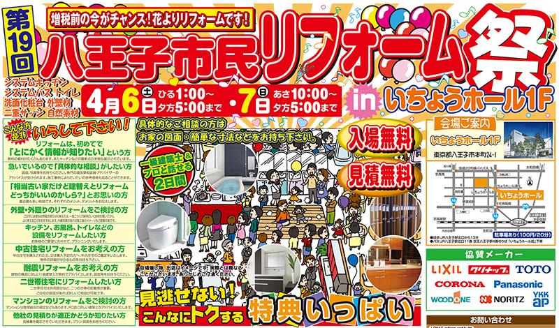八王子市民リフォーム祭 2019.4.6-7開催|参加無料のイベントでリフォームを相談しよう!!