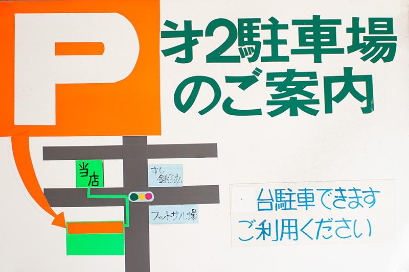 八王子こじまランチ 駐車場