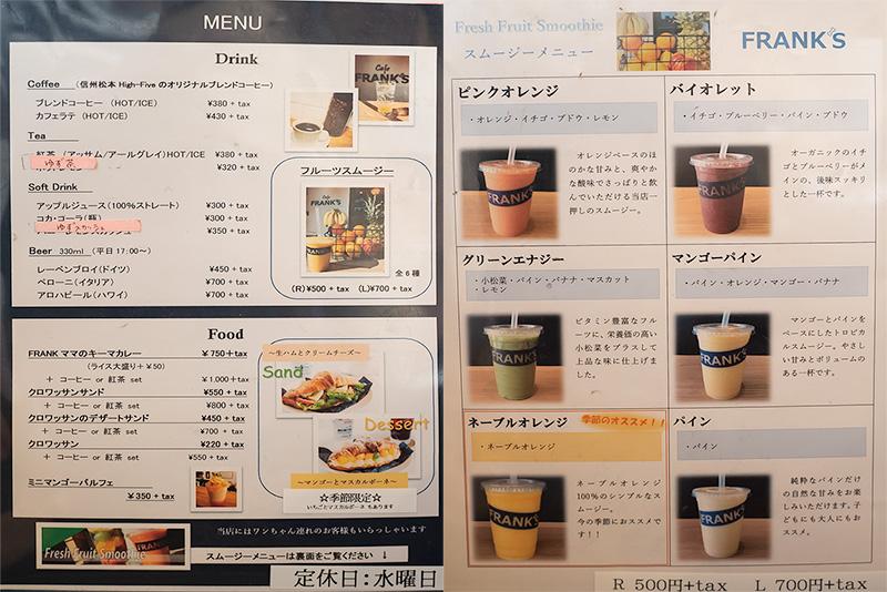 CafeFRANK'S カフェフランクス メニュー