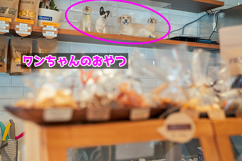 CafeFRANK'S カフェフランクス 犬用クッキー