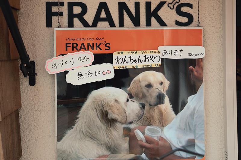 CafeFRANK'S カフェフランクス ドッグフード