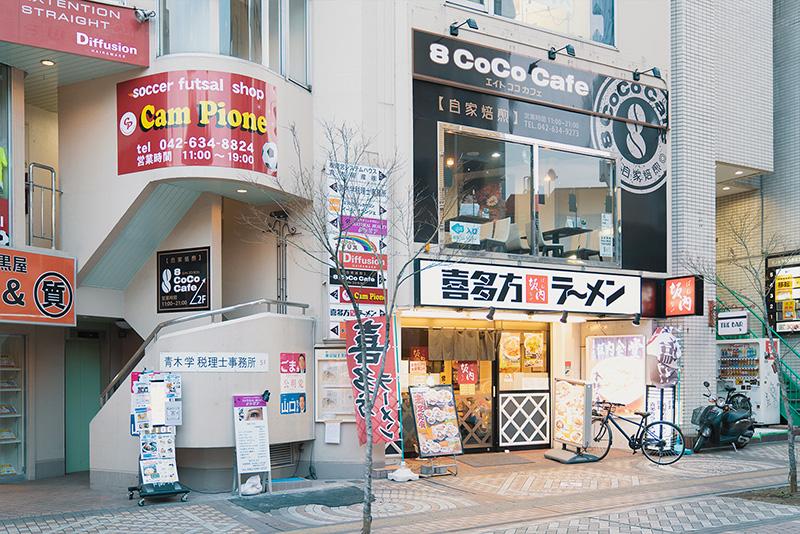 8CoCoCafe エイトココカフェ 外観