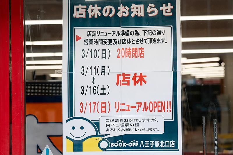 BOOKOFF ブックオフ 八王子駅北口店 貼り紙