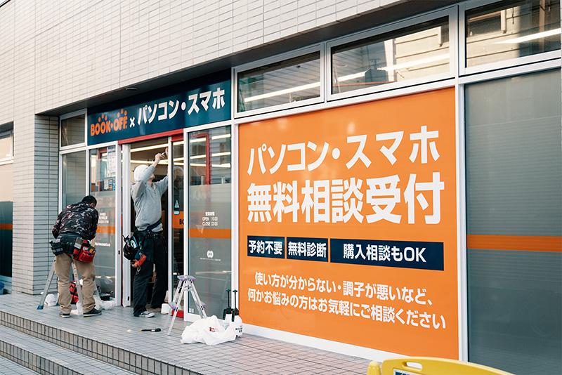 BOOKOFF ブックオフ 八王子駅北口店 無料相談
