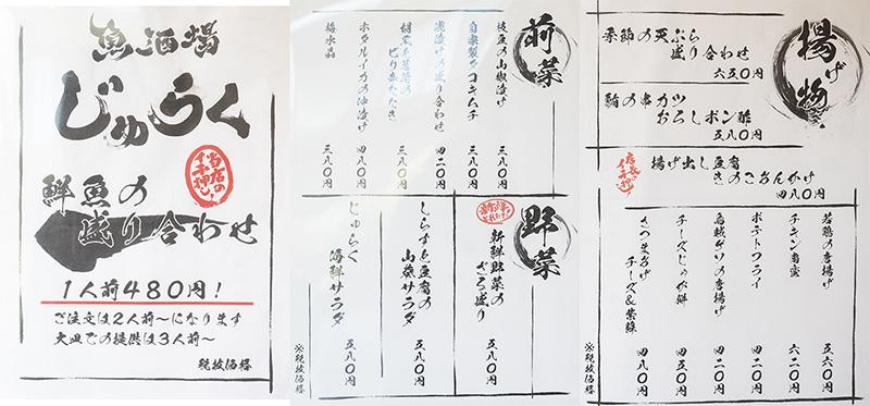 魚酒場じゅらく 居酒屋営業 メニュー
