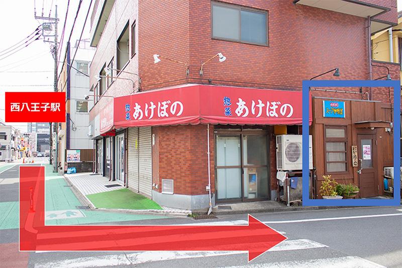 西八王子の北海道スープカレー名店 セブンウェストでランチ!!