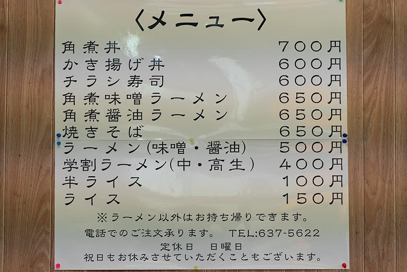 角煮専門店三福 メニュー