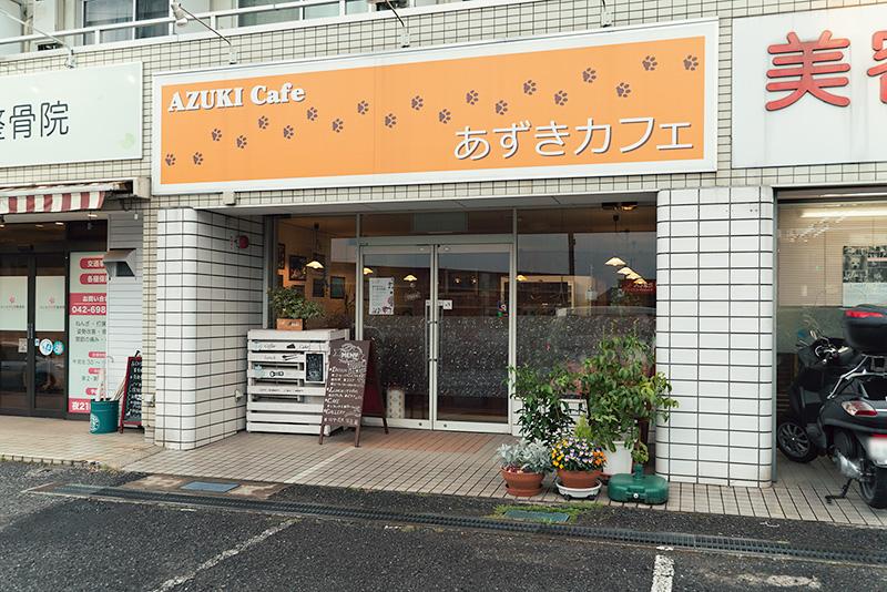 あずきカフェ 外観