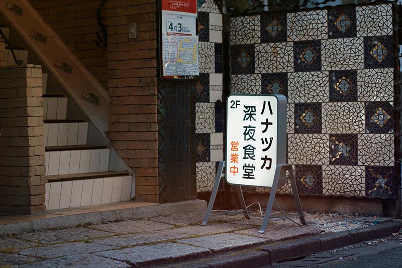 ハナヅカ深夜食堂オープン 八王子駅 北口 深夜バー居酒屋 はなづか