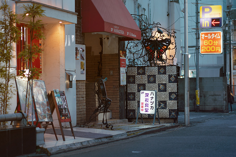 ハナヅカ 八王子駅 北口 深夜バー居酒屋