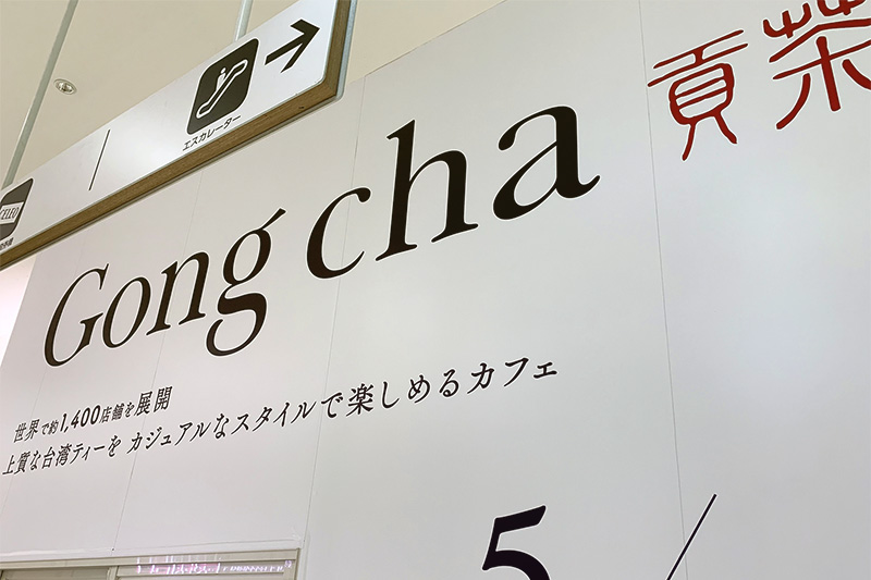 Gong cha貢茶 ゴンチャ 八王子 セレオ 外観