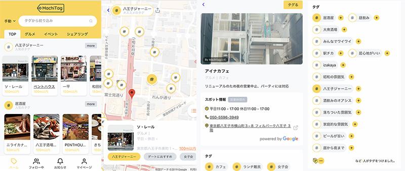 MachiTag(マチタグ)タグられ選手権開催!!賞金10万円はどのお店に!?