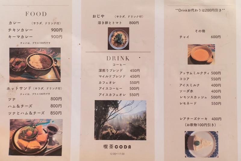 喫茶Coda メニュー