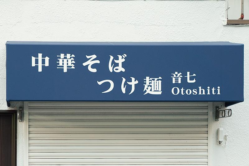 音七 Otoshiti 外観 看板