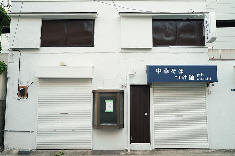 音七 オトシチ Otoshiti 外観