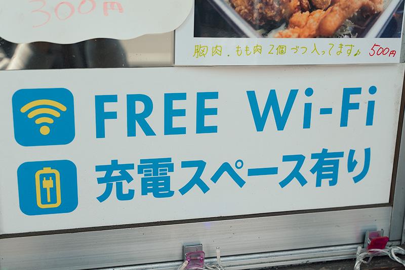 ぽぽん家 Wi-Fi
