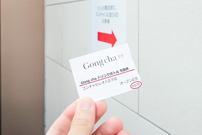 Gongcha ゴンチャ 貢茶 セレオ八王子店 オープン