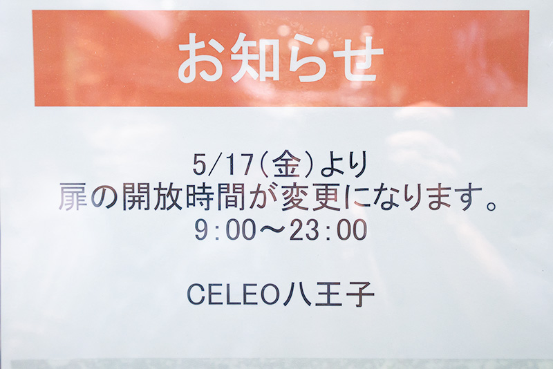 Gongcha ゴンチャ 貢茶 セレオ八王子店 アクセス