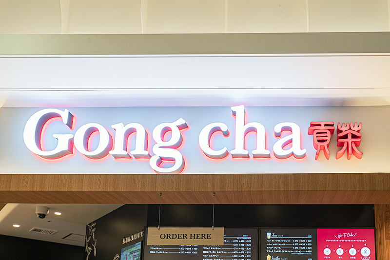Gongcha ゴンチャ 貢茶 セレオ八王子店 ごんちゃ