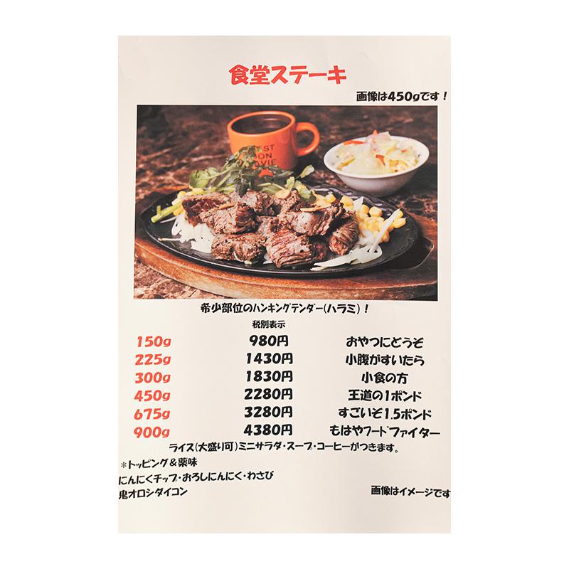 ステーキ食堂三崎町店 食堂ステーキ