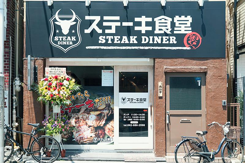 ステーキ食堂三崎町店 外観