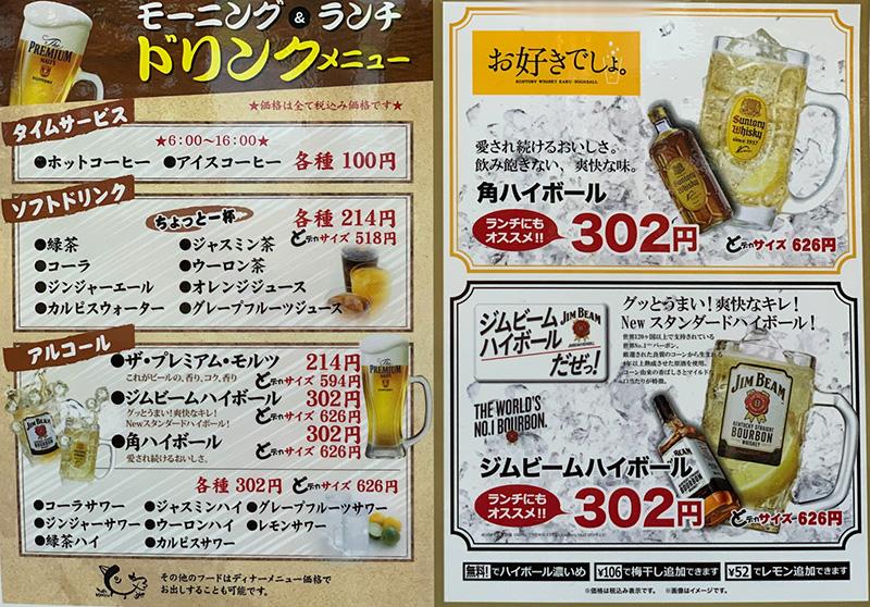 とりいちず酒場八王子|税込500円~の激安ランチメニュー