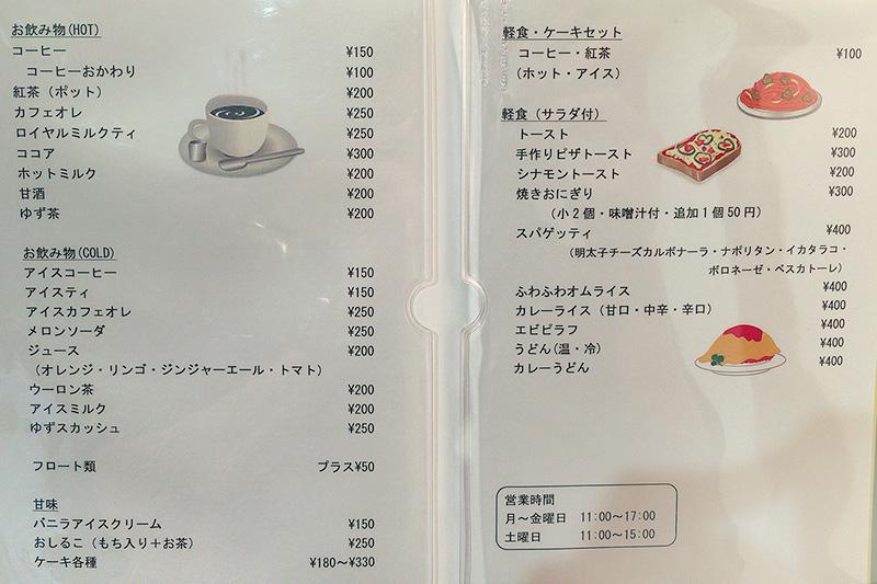 cafequatre カフェキャトル メニュー