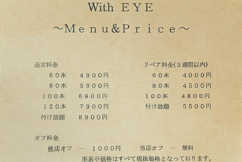 ヘアーガーデンリゾート高倉町店 マツエク メニュー