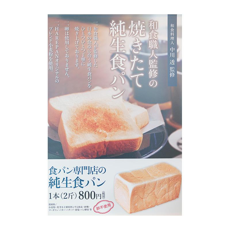 HARE/PAN ハレパン 晴れ時々ぱん 看板