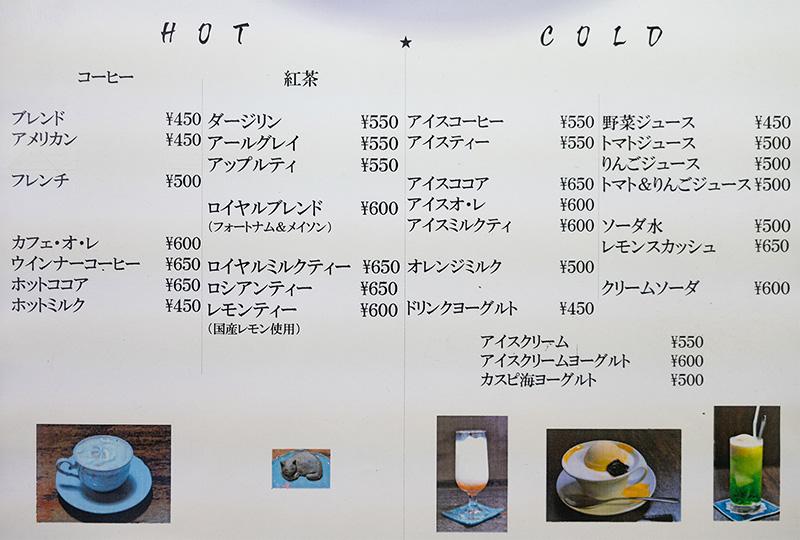 ねずみのこと|京王八王子駅すぐの純喫茶でカレーセットを頂く!!