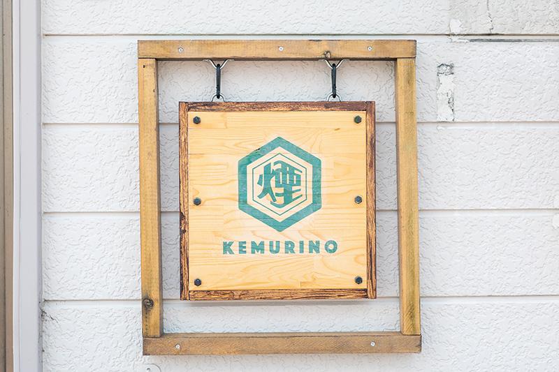 KEMURINO(けむりの) 8月OPEN|となりわの燻製革命!?