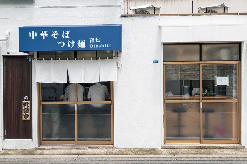 八王子 音七の極太つけ麺を食す|八王子駅南口徒歩2分 2019/7/5オープン