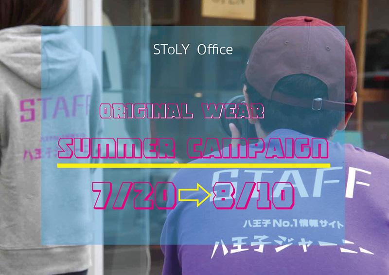 八王子でTシャツ作るならココ【八王子まつりにも間に合う!!】