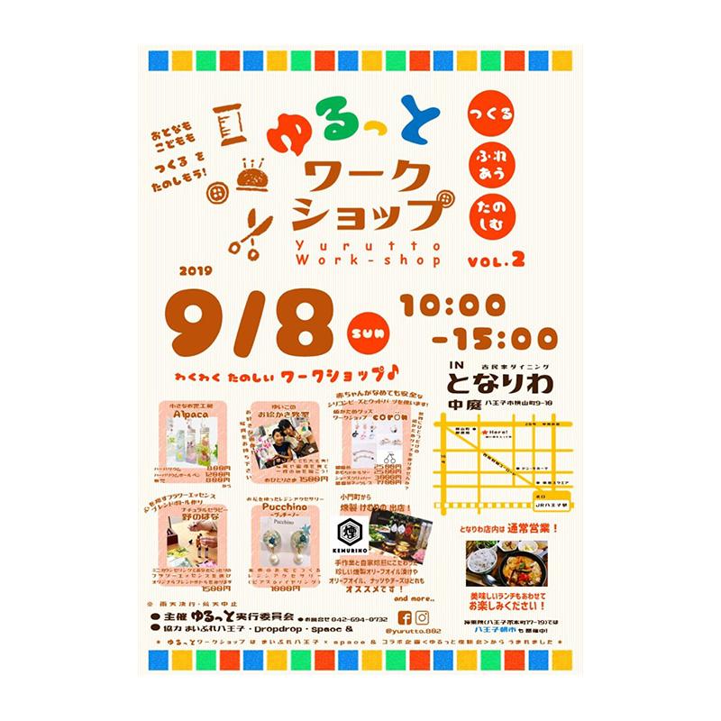 ゆるっとワークショップ 9/8開催【IN となりわ】