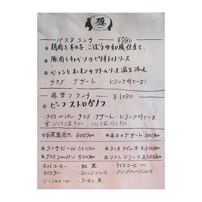 ブラッセリー貘(バク)|週末限定の絶品ランチ税込980円~
