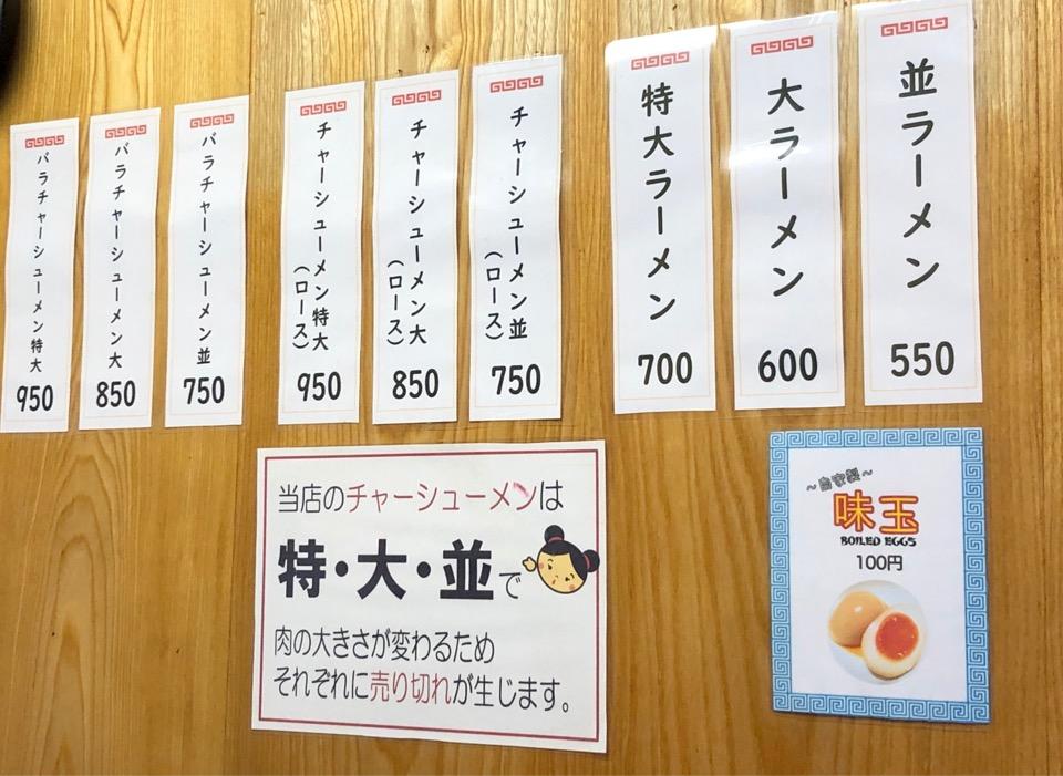 行列必至の人気店タンタンのバラチャーシューメンを食す