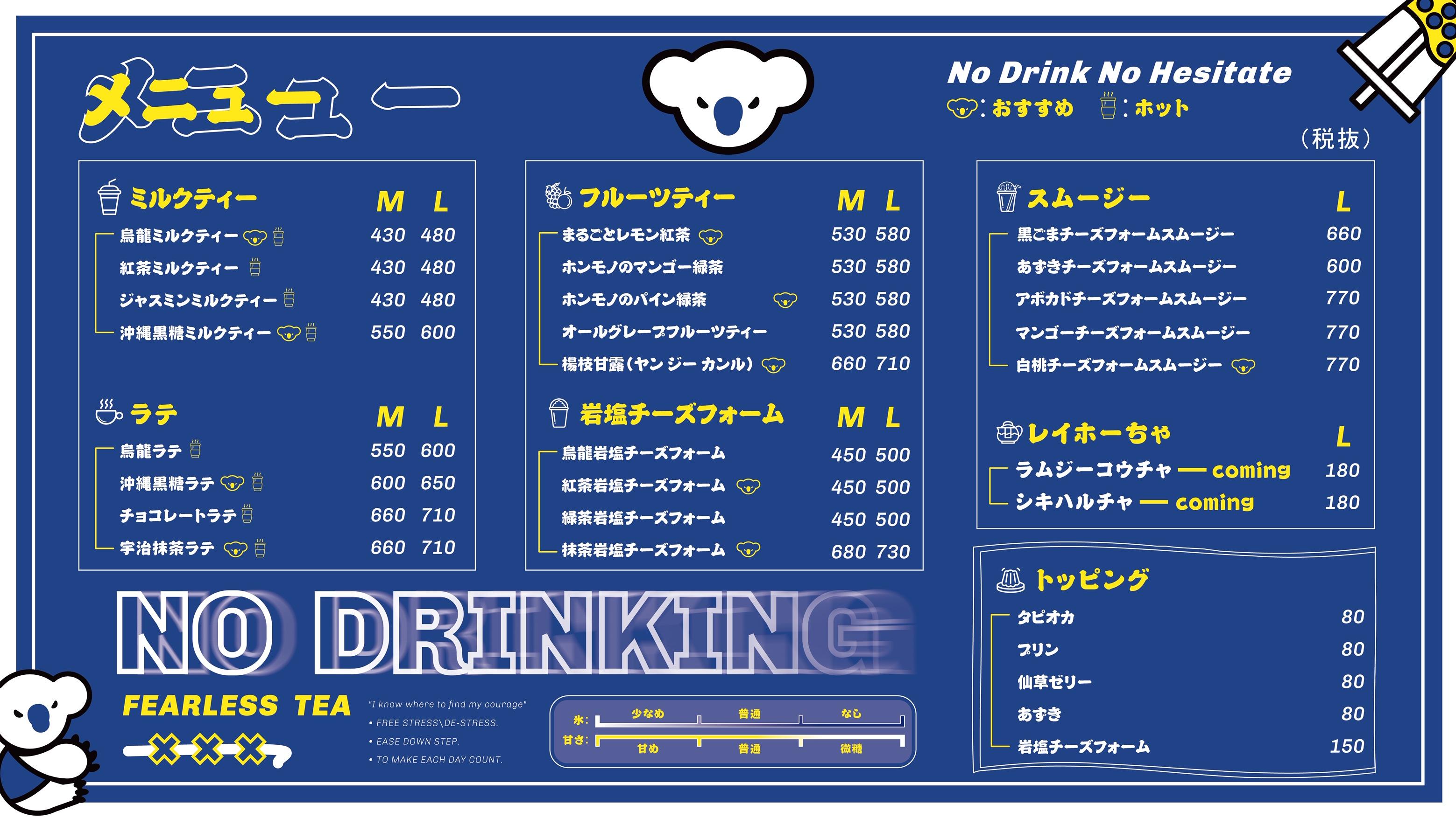 NO DRINK(ノードリンク) メニュー表