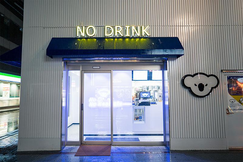 NO DRINKという名のタピオカ店が誕生【八王子が1号店】