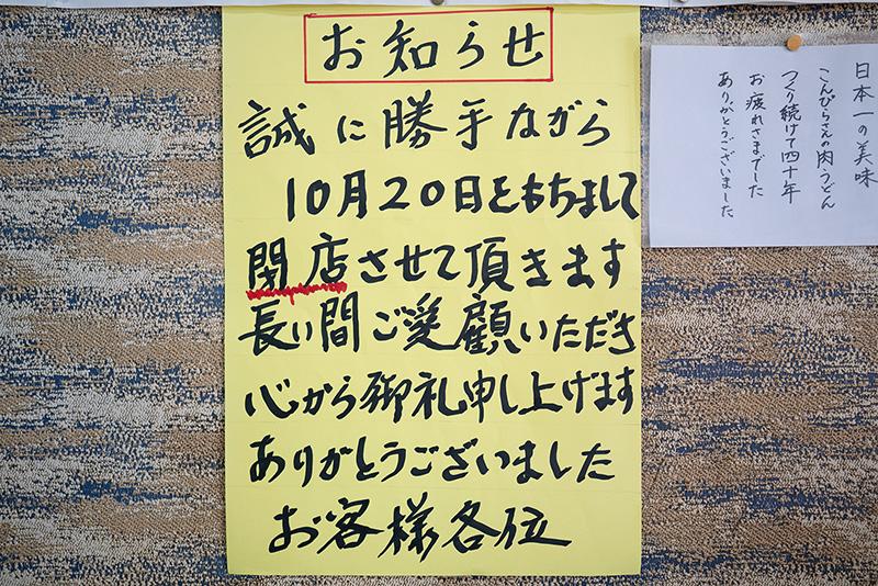 こんぴら 40年の歴史に幕|絶品うどんは10/20まで!!
