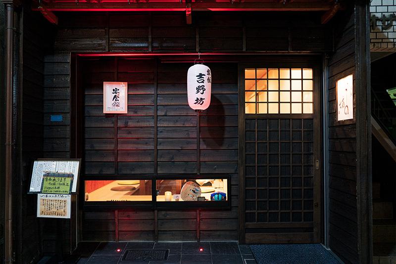 吉野坊|最高にウマい家飯が頂けるお店