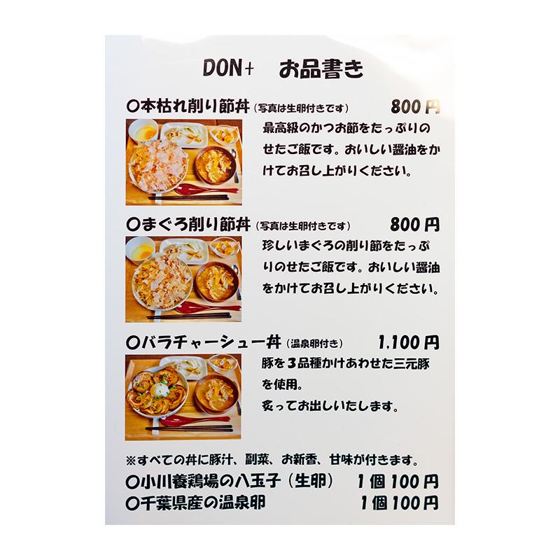 DON+であなたもシンプルな削り節丼のウマさに気づく